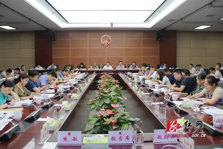 湘乡市第八届人大常委会第五次会议召开