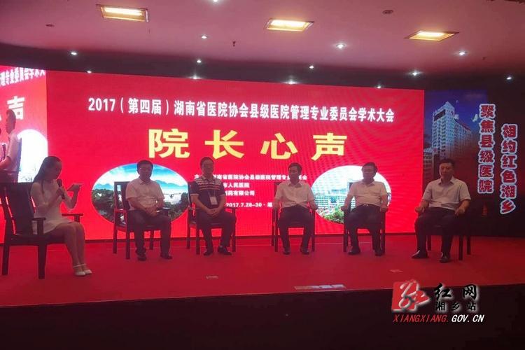 湖南省医院协会县级医院管理专业委员会学术大会在湘乡召开