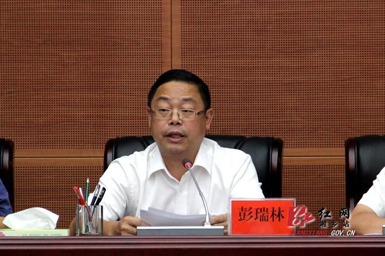 湘乡市委常委(扩大)会议研究部署下半年经济工作