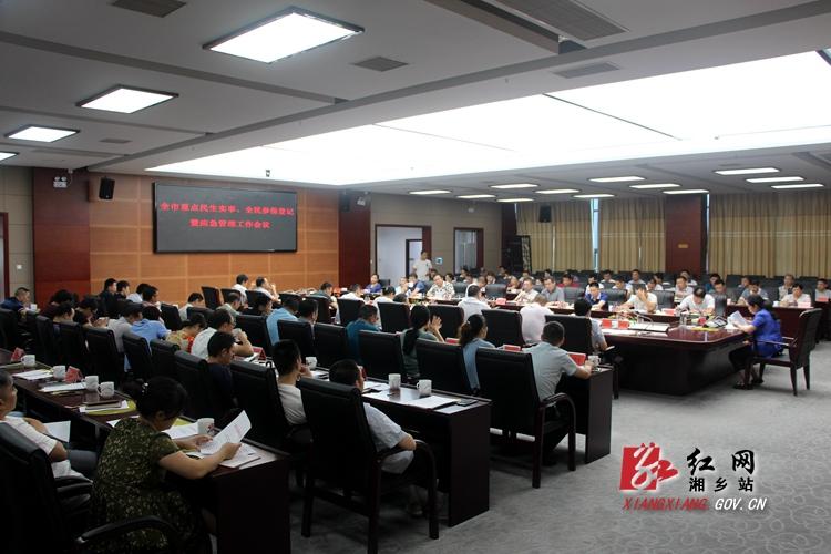 湘乡专题会议部署三项工作 全民参保登记即日启动