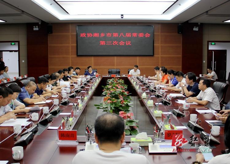 政协湘乡市第八届常委会第三次会议召开