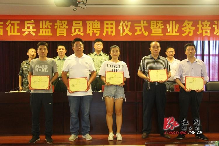 湘乡首聘93名监督员 确保廉洁、阳光征兵