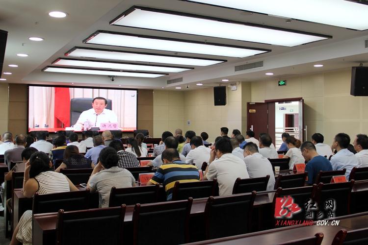 湘乡组织收看全省推进中央环保督察整改工作动员部署电视电话会