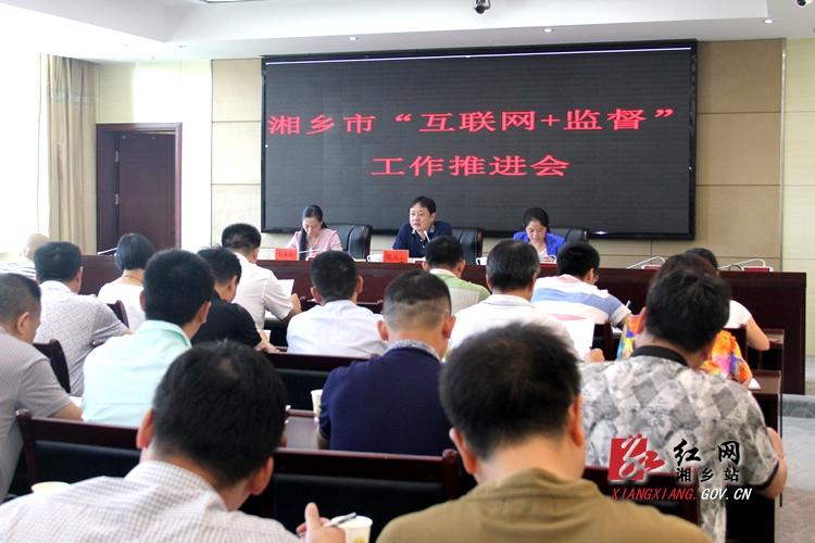 """湘乡:以严的精神、实的作风推进""""互联网+监督""""工作"""