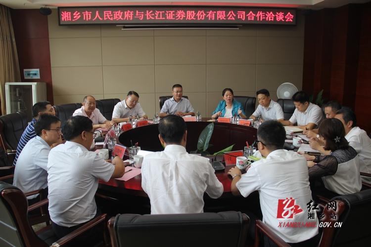 长江证券来湘乡洽谈金融合作事宜