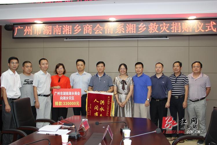 广州湘乡商会向湘乡捐赠救灾现金和物资33万元