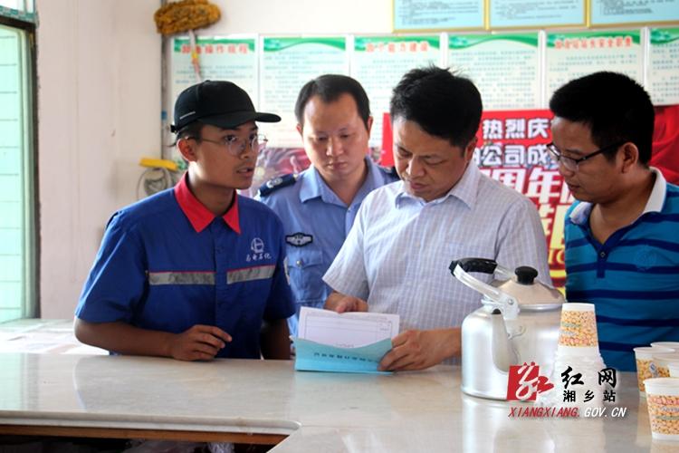 湘乡进一步抓好落实高温季节安全生产工作