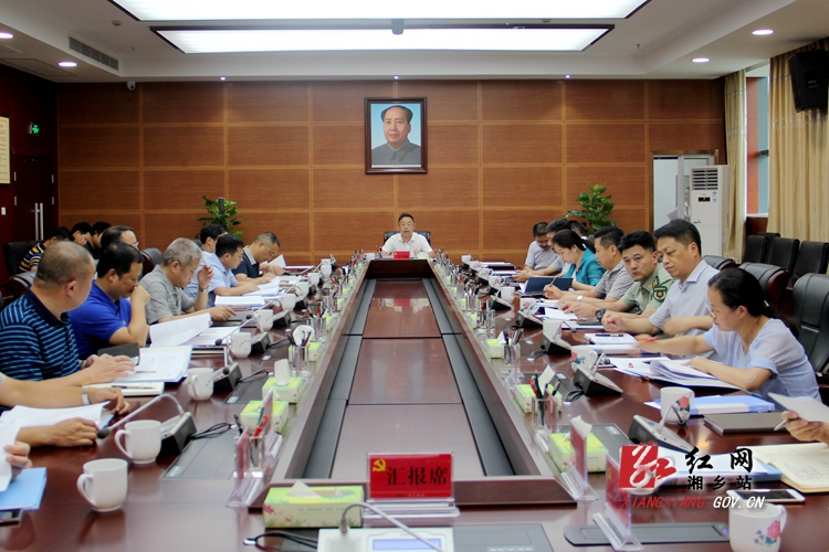 彭瑞林主持召开2017年第15次市委常委会议