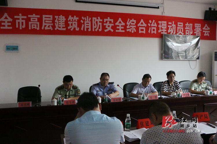 湘乡对106栋高层建筑开展消防安全治理