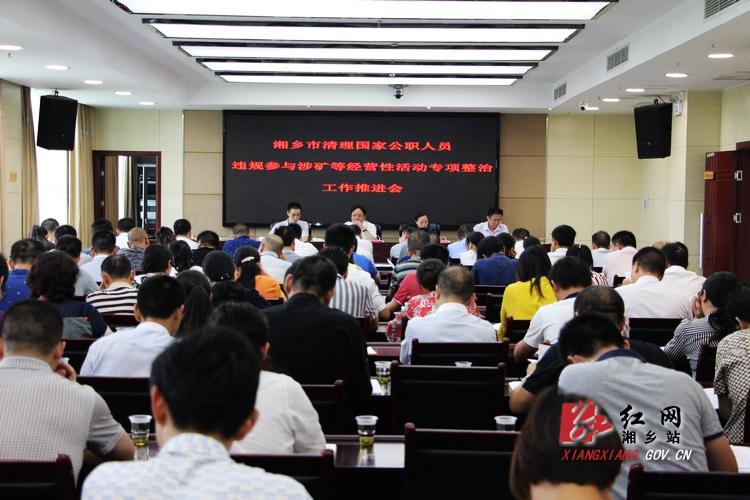 湘乡重拳整治国家公职人员违规参与6类经营性活动