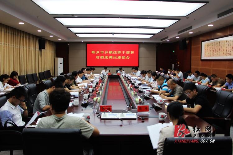 乡镇挂职干部和省委选调生座谈会:扎根基层 锤炼本领