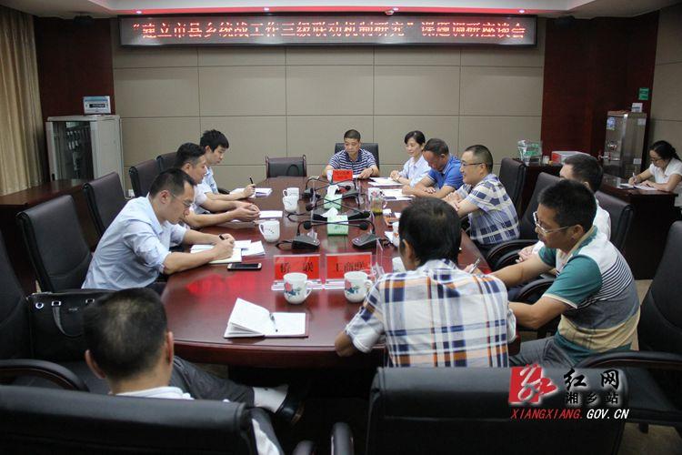 湘潭就建立市县乡统战工作三级联动机制研究调研座谈
