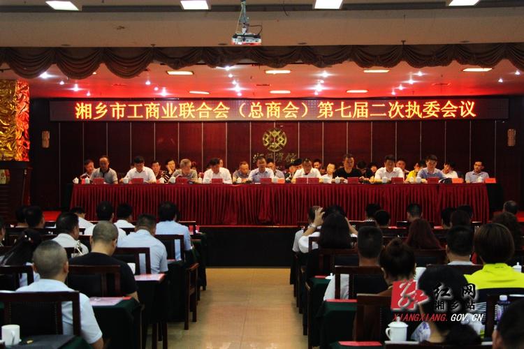 湘乡工商联七届二次执委会召开 刘定宇当选市工商联主席