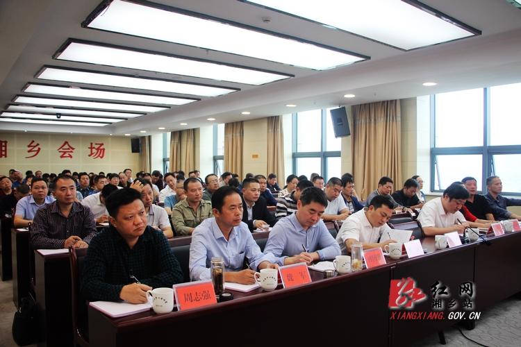 湘乡组织收听收看全省巡视巡察工作电视电话会议