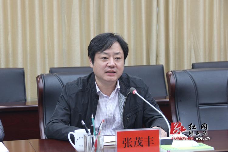 湘乡市新任领导干部见面会:张茂丰同志任市委副书记