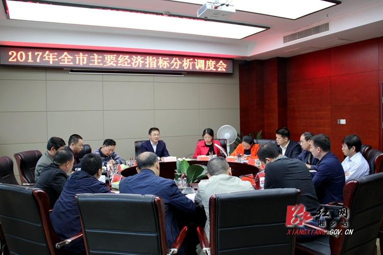 湘乡召开2017年主要经济指标分析调度会