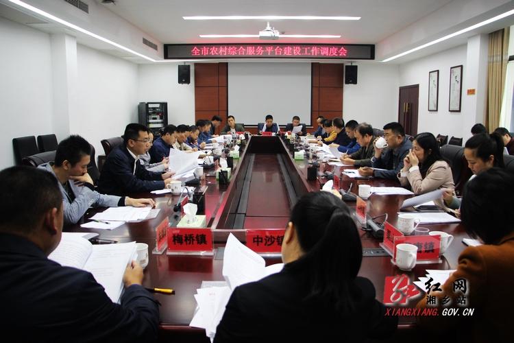湘乡调度农村综合服务平台建设:好事办
