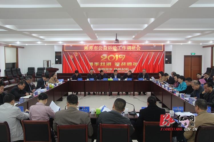 湘潭市公益诉讼调研会在湘乡召开