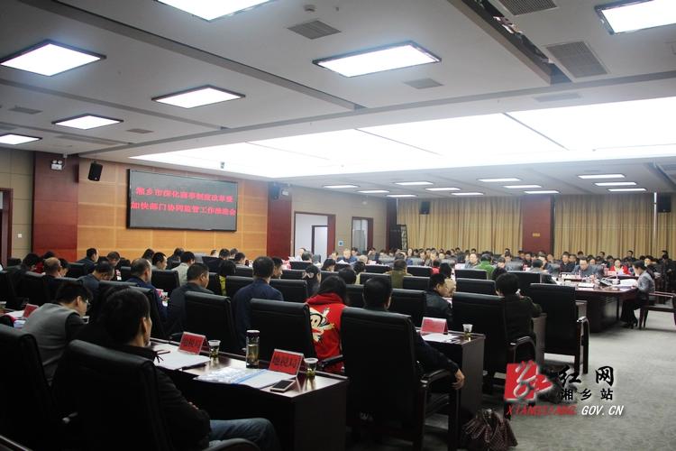 湘乡继续深化商事制度改革 推进部门协同监管