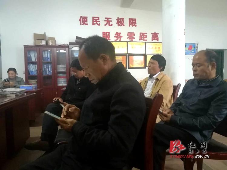 花亭村支村两委通过手机观看十九大现场直播.jpg