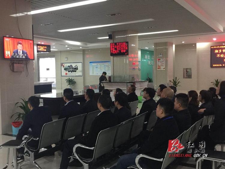 湘乡市国土资源局不动产登记中心集中观看.jpg