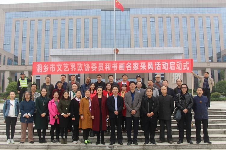 湘乡市文艺界政协委员和书画名家采风活动启动
