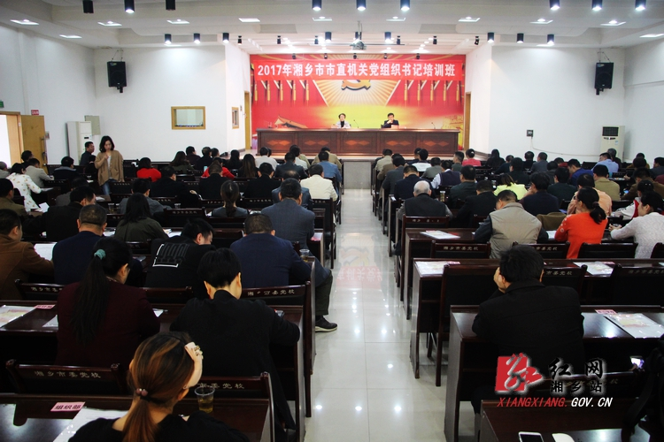 2017年湘乡市市直机关党组织书记培训班开班