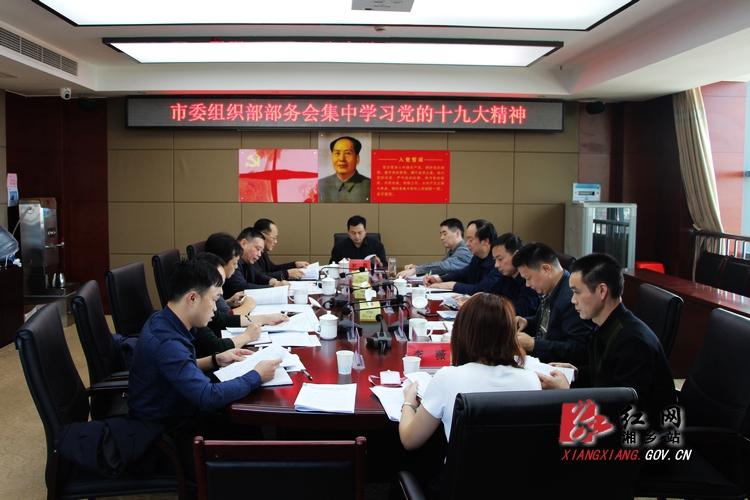市委组织部集中学习党的十九大精神