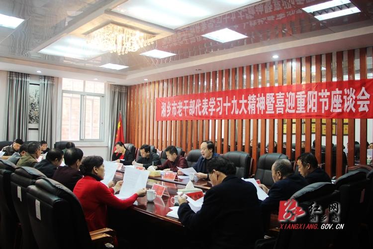 湘乡市老干部代表学习十九大精神 喜迎重阳话发展