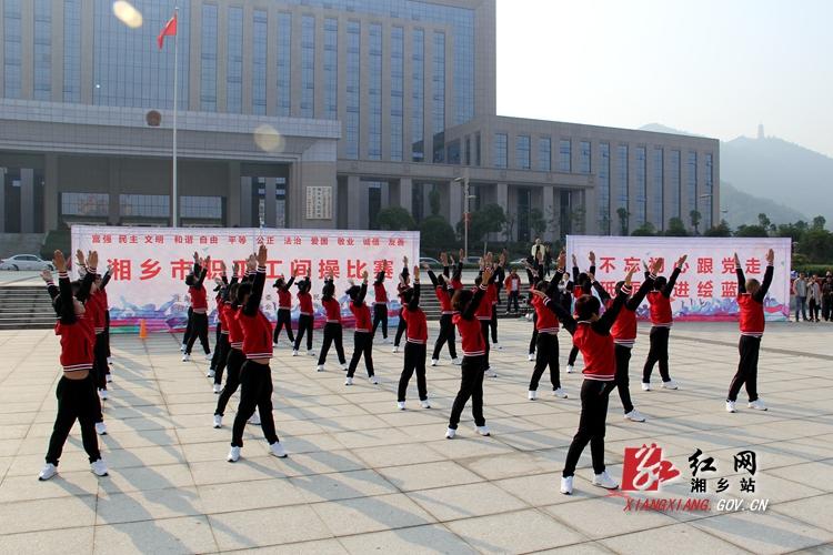 湘乡市职工工间操比赛圆满落幕