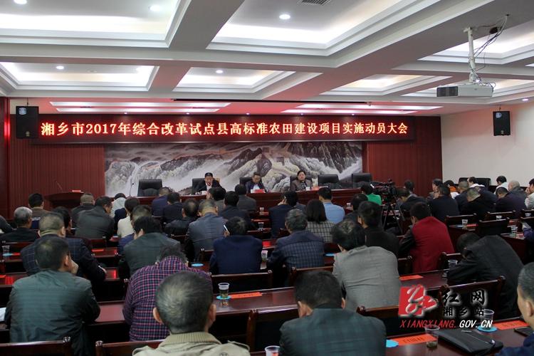 2017年湘乡将建成高标准农田4.7万亩