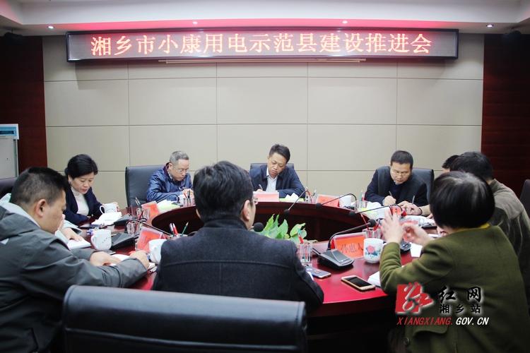 湘乡将于2018年建设小康用电示范县