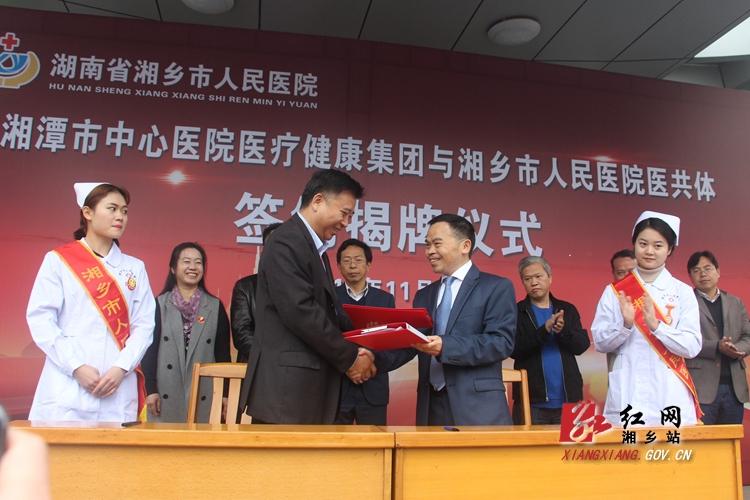 湘潭市中心医院与湘乡市人民医院医联体成立