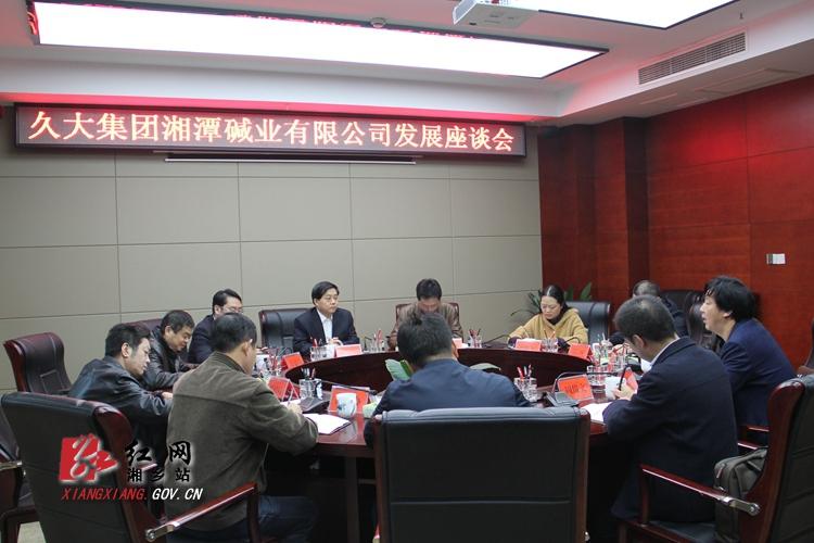 周俊文会见久大集团董事长 商讨湘碱公司发展事宜
