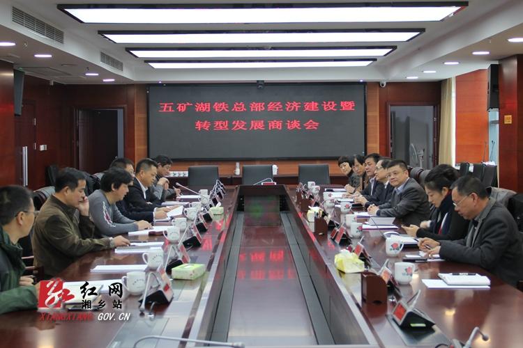 湘乡与五矿集团商谈五矿湖铁转型发展相关事宜