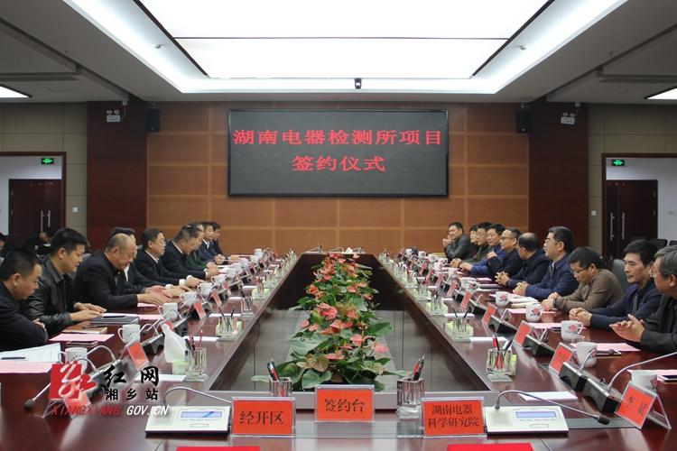 湖南电器检测所项目正式落户湘乡 计划投资5亿元