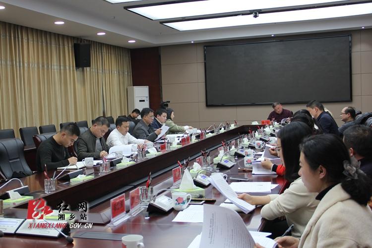 湘乡市七届二次党代会报告征求乡镇办意见