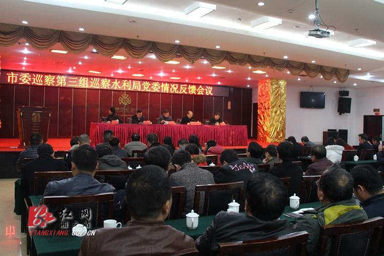 湘乡首轮巡察工作结束  向6个单位反馈意见