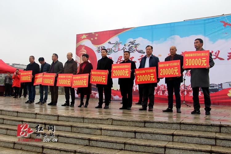 """""""我想有个家""""湘乡安居工程公益募捐442180元(附现场捐款图片和名单)"""
