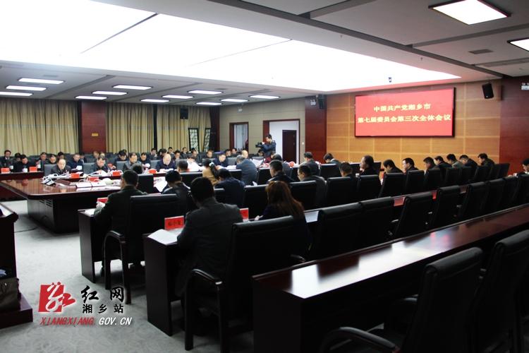 中国共产党湘乡市第七届委员会第三次全体会议召开