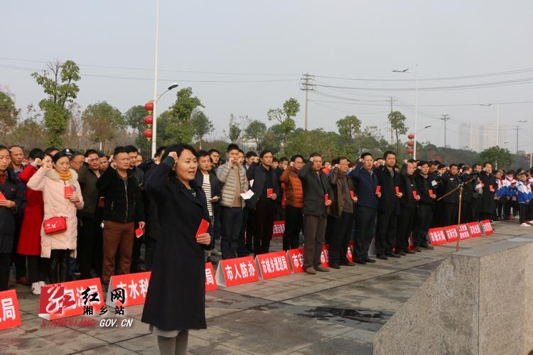 湘乡300余名国家机关工作人员参加宪法宣誓