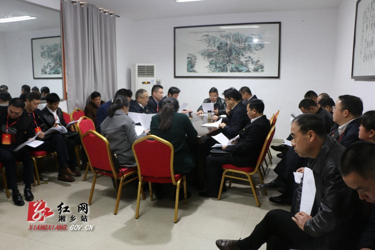 【湘乡党代会】主席团第一次会议召开