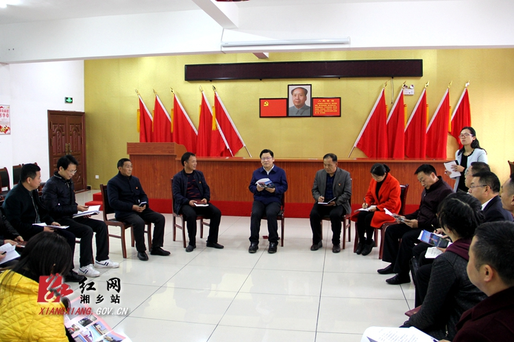 曹炯芳来湘乡宣讲十九大精神 与基层干部群众座谈交流