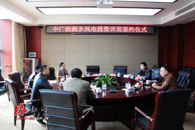中广核15亿元风电投资开发项目落户湘乡