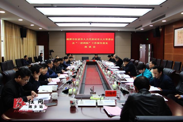 """湘潭市人大及""""一府两院""""工作报告征求意见到湘乡"""