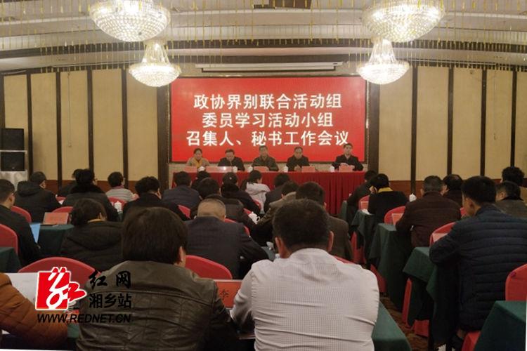 市政协界别联合活动组、委员学习活动小组召集人、秘书工作会议召开