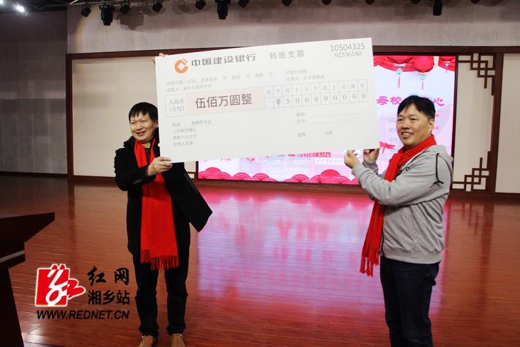 步步高集团董事长王填为母校湘乡四中捐资500万元