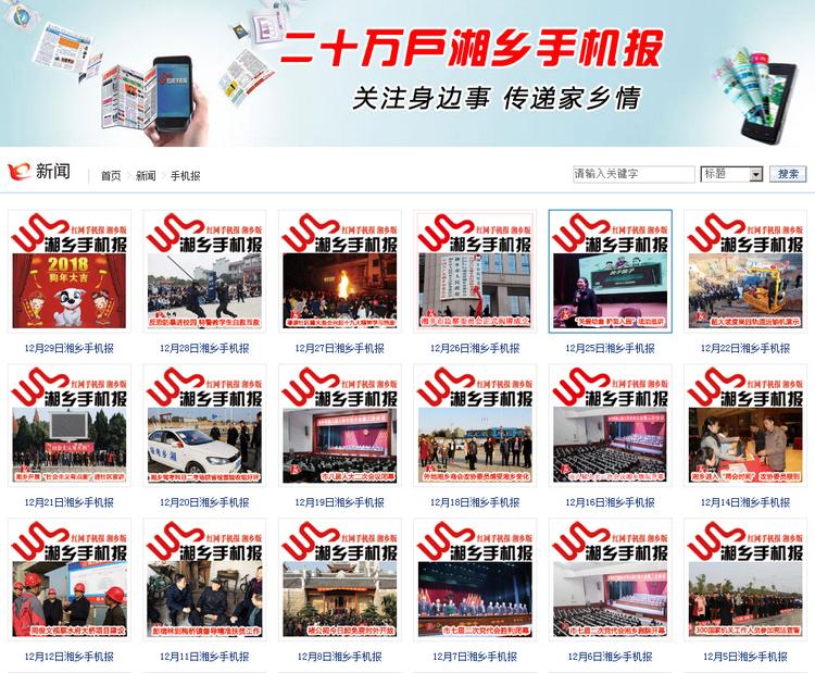 《湘乡手机报》再增10万用户 20万湘乡人享受免费资讯大餐