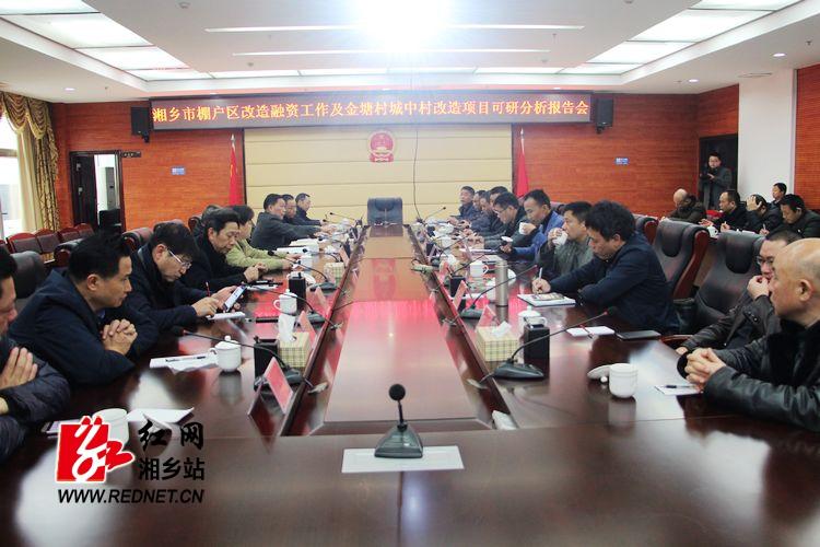 湘乡对金塘村城中村改造项目进行可行性研究分析