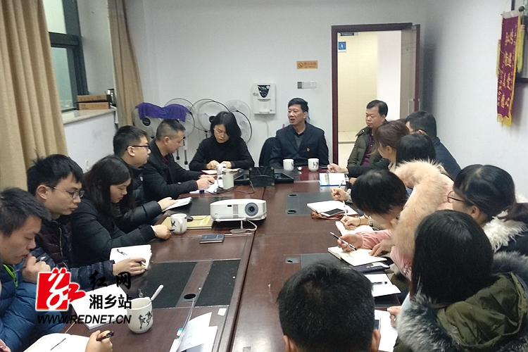 中国湘乡网:进一步提高水平 争创全省一流